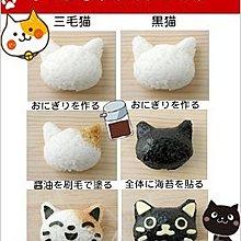 日本品牌【Arnest】貓咪壓飯模 A-76708