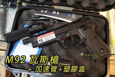 【翔準國際AOG】SRC M9 + 加速滅音器+塑膠盒 後座力大 全配特價 瓦斯槍 GBB 退膛手槍