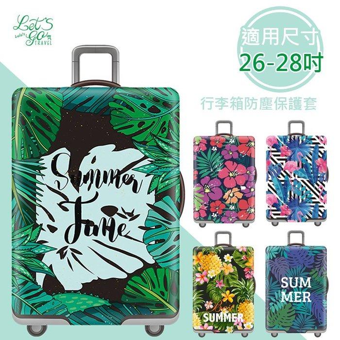 行李箱保護套 ❉28吋彈力加厚  旅行箱保護套防塵套︵❉5款。 Let's Go lulu's。DCAD