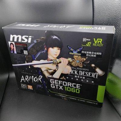 【sigmanet電腦廣場】近全新微星MS-V328 GEFORCE GTX-1060 ARMOR 3G 高階顯示卡