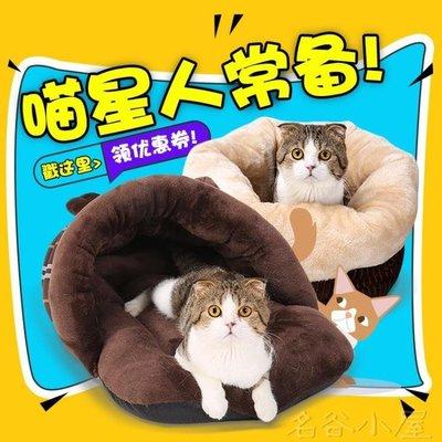 貓睡袋小貓咪房子寵物窩寵物用品 尚美優品