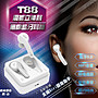 T88震憾立體聲無線雙耳耳機,藍牙5.0立體聲...