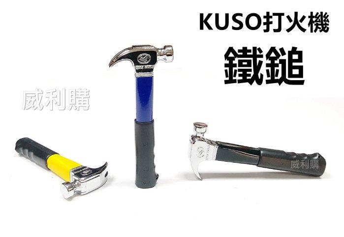 【喬尚拍賣】KUSO造型打火機系列【鐵鎚】