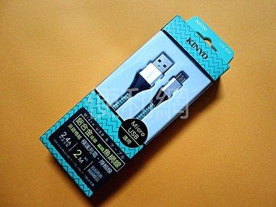 KINYO 2m長 2.4A Micro USB 高速充電線 傳輸線 USB-B08 鋁合金接頭 編織魚網線-【便利網】