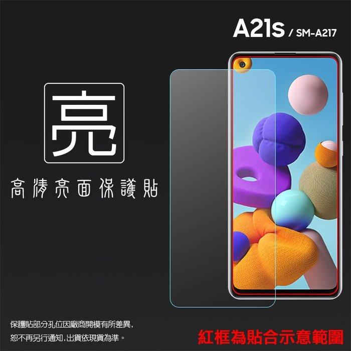 亮面螢幕保護貼 SAMSUNG 三星 Galaxy A21s SM-A217 保護貼 軟性 高清 亮貼 亮面貼 保護膜