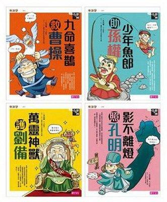 【大衛】親子天下 奇想三國(共4冊)