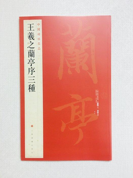 正大筆莊~『23 王羲之蘭亭序三種』 中國碑帖名品系列 上海書畫出版社 (500026)