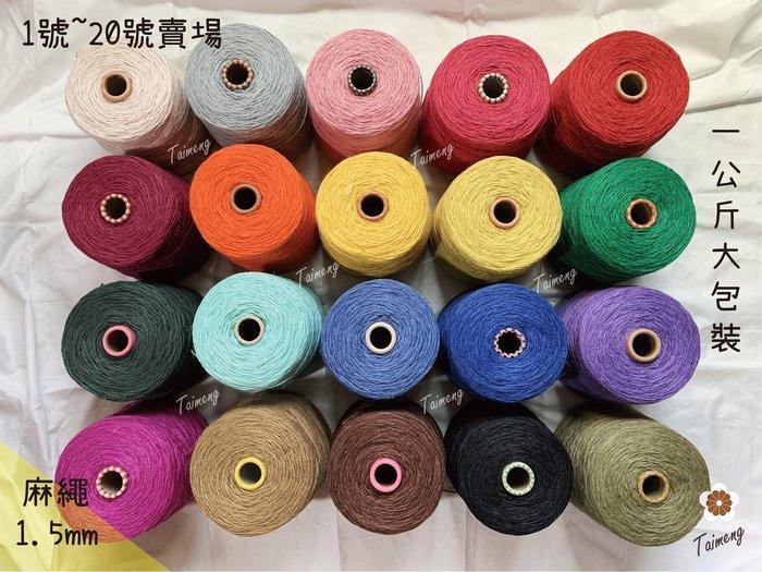 台孟牌 染色 麻繩 1號~20號 1.5mm 34色 一公斤包裝(彩色麻線、黃麻、編織、園藝材料、天然植物、提繩、環保)