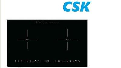 魔法廚房*CSK 崁入式IH爐CK 206雙口橫式觸控 感應爐 兒童安全鎖 微晶玻璃面板 保溫與定時功能