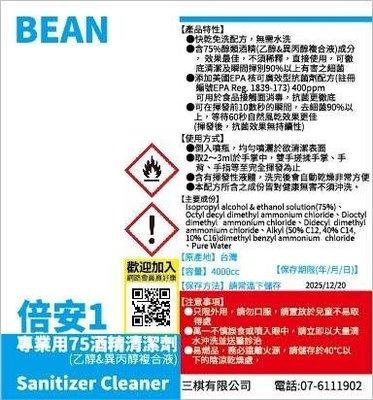 "Bean""倍安""專業用75酒精清潔劑(乙醇&異丙醇複合液)4000cc (目前僅開放箱購,下單即為1箱4罐)"