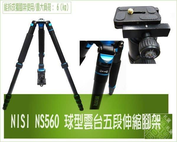 泳 促銷 免運 清倉   NISI NS560 專業旅遊攝影三角支架 手機直播支架三角架微單相機攝像自拍 便攜型