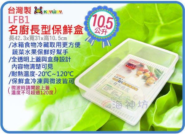 =海神坊=台灣製 KEYWAY LFB1 名廚長型保鮮盒 微波/冷凍庫 密封保鮮 附蓋+網10.5L 6入1050元免運