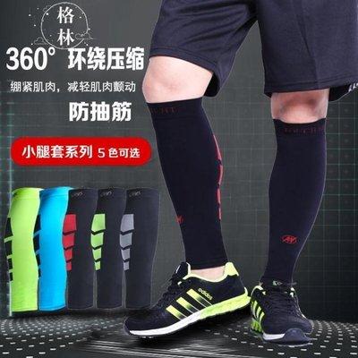 【三福百貨】健身器材 腹肌腰帶 健身用品籃球護膝運動腿套護腿襪套薄款女馬拉松騎行男健身防曬護膝套