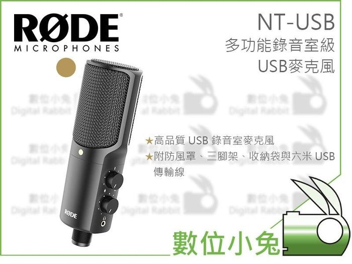 數位小兔【RODE NT-USB 多功能錄音室級 USB麥克風】心型指向 收音 錄音 NTG 2 3 4 專業 電容式