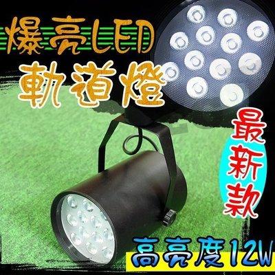 光展 最新款 高亮度 12W軌道燈 軌...