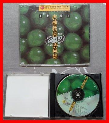 ◎1993年-CD-滾石唱片-無IFPI -滾石古典音樂活用術-莫扎特.蕭邦.舒伯特.舒曼.海頓.等22首◎DDD