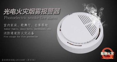 煙霧報警器 火警煙霧警報器 煙霧感應器 感煙報警探測器 煙霧報警器SS-168