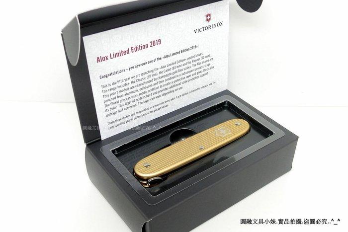 【圓融文具小妹】維氏 VICTORINOX 瑞士刀 Pioneer Alox 2019限量 8用 0.8201.L19