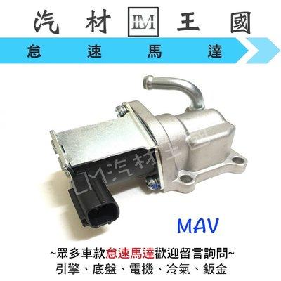 【LM汽材王國】 怠速馬達 MAV 1.8 2.0 日本件 IAC 冷車控制器 冷氣提速器 FORD 福特
