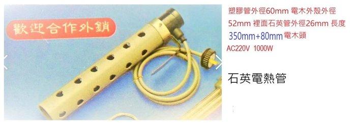 AC220V 1000W 石英電熱管