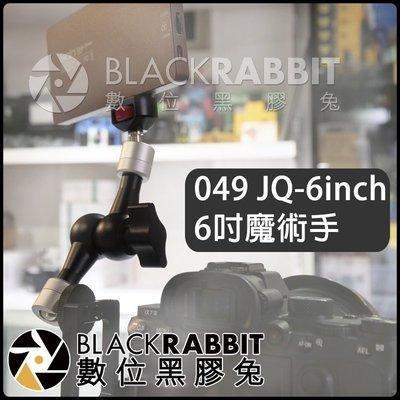 數位黑膠兔【 049 JQ 6inch 6吋 魔術手 】 螢幕 外接 燈光 支架 快拆 怪手 相機 配件 攝影