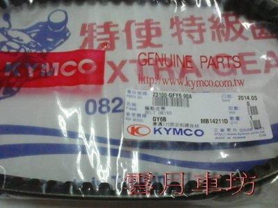 (雲月車坊)光陽原廠皮帶 適用 頂尖 豪邁 GY6 奔馳 一條 280元  零件23100-GFY6-90A
