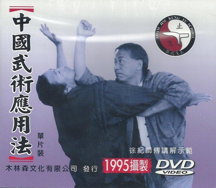 徐紀師傅 傳統武術DVD: 中國武術應用法_單片裝