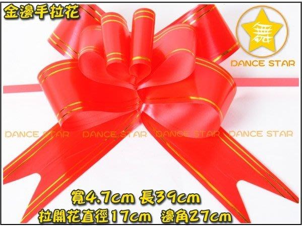 星星【婚慶包裝】TX02#-大號-紅色金邊手拉花-手把花-蝴蝶結拉花-適用喜糖-禮車-結婚花束-禮卡-求婚花-婚車