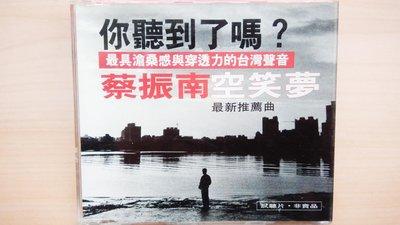 ## 馨香小屋--南哥 蔡振南單曲 / 空笑夢
