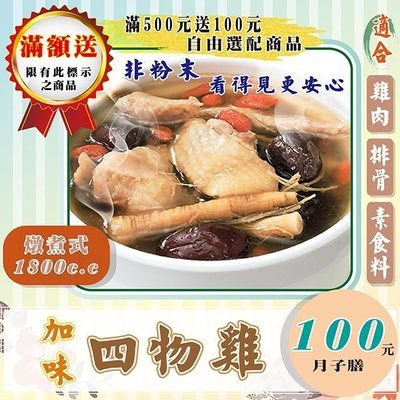 FC03【加味▪四物雞】可素食►夠量味濃►月子膳