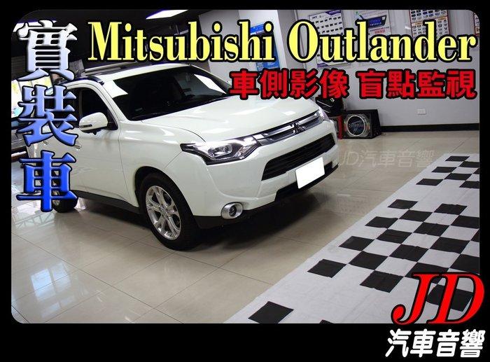 【JD 新北 桃園】Mitsubishi Outlander 車側、側邊影像 盲點監視系統 超廣角輔助影像 安全無死角。