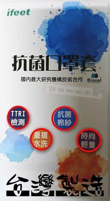 ♥ 寶貝樂生活館 ♥【台灣製造】 MIT TTRI 檢測 透氣 ☑可重覆水洗 ☑優質棉紗 口罩 / 口罩套