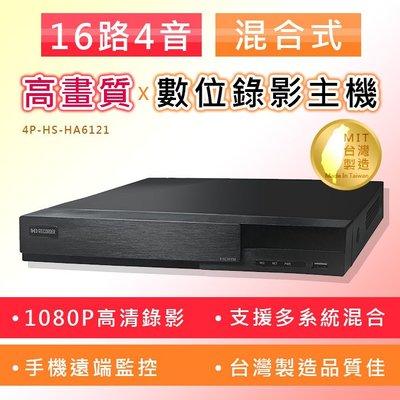 16路4音 1080P/720P/96...