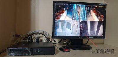 士林 監視器 安裝 維修 到府評估 鉞高資訊 龜山 林口 木柵 新店 淡水 八里 三峽 鶯歌 門禁 網路 弱電工程