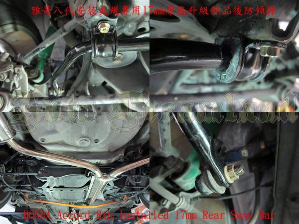 Honda 本田 Accord 雅哥 雅歌 8代 八代 2.4 3.5 專用 美規 原廠 升級 17mm 後防傾桿