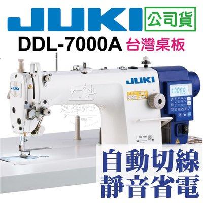 JUKI 工業用縫紉機 DDL-7000A 台灣高級桌板 自動切線 省電靜音馬達 * 建燁針車行 *