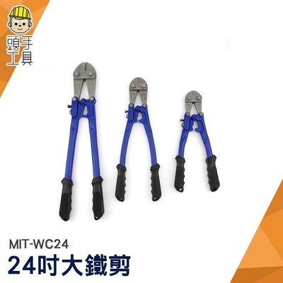 24吋大鐵剪/最大開口16mm剪斷能力8mm 鐵線剪 電纜剪 鐵皮剪刀MIT-WC24