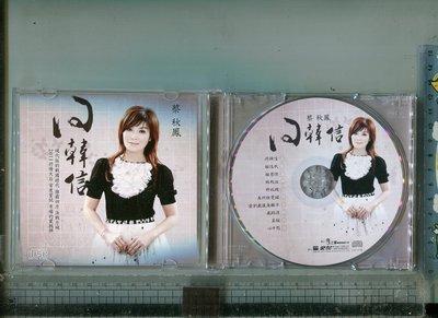 蔡秋鳳 《問韓信》豪記唱片(宣傳品)  二手台語  CD  2011