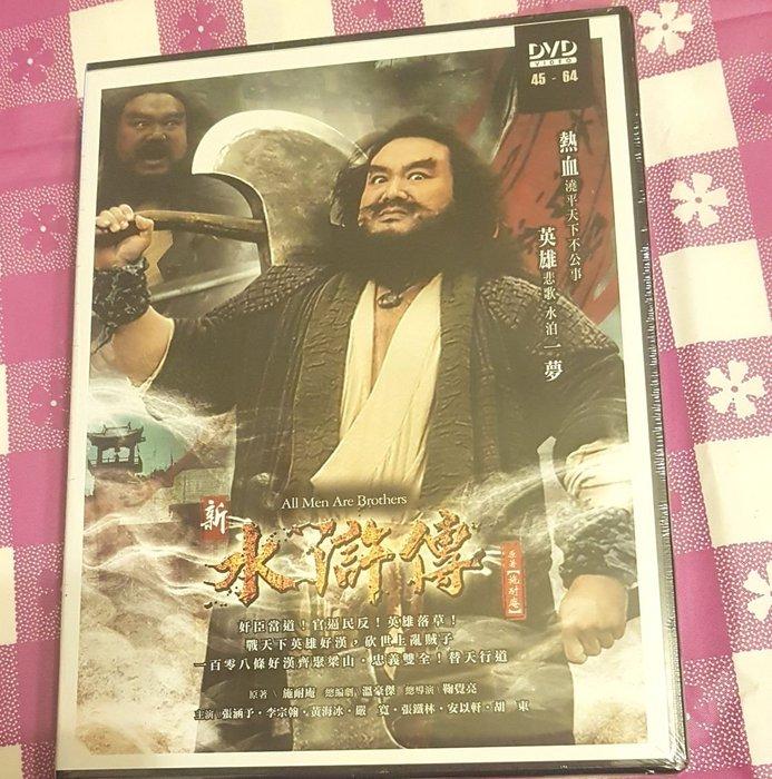 水滸傳45-64集DVD