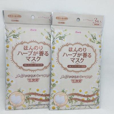 日本製原裝 Kowa 興和三次元花香口罩 防脫妝防花粉防過敏 解悶氣 3枚/包 洋甘菊