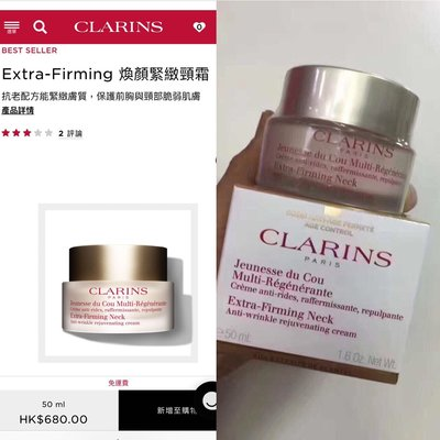 Clarins Extra Firming Neck煥顏緊緻頸霜 50ml