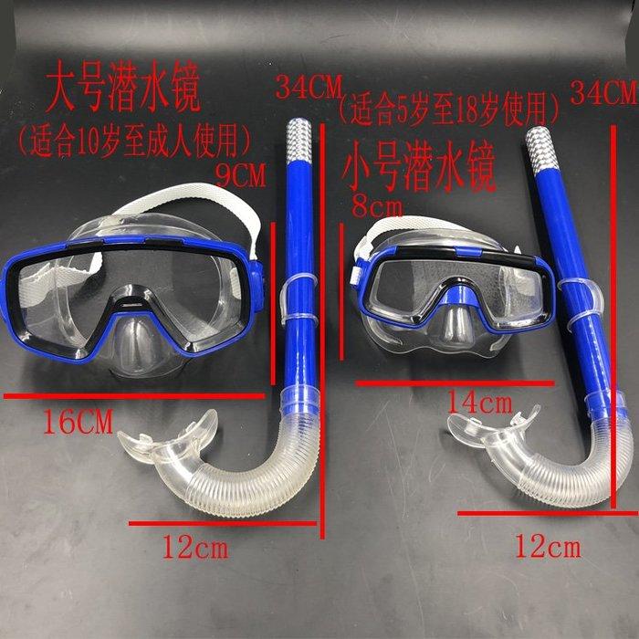 @西西小鋪 個性潛水面鏡浮潛三寶裝備呼吸管器套裝游泳防水護目潛水裝備泳鏡兒童