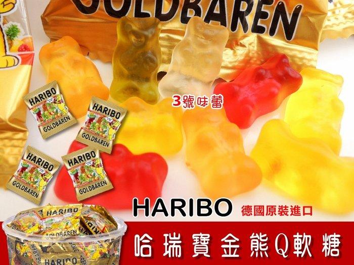 3號味蕾 團購網~HARIBO 哈瑞寶金熊Q軟糖分享包(100入)一桶量販價  德國水果熊軟糖 熊熊QQ糖 生日派對糖果
