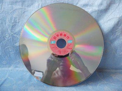 紫色小館28---------93年台語終排行