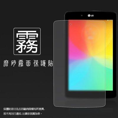 霧面螢幕保護貼 LG G Tablet 7.0 平板保護貼 霧貼 霧面貼 軟性 磨砂 防指紋 保護膜