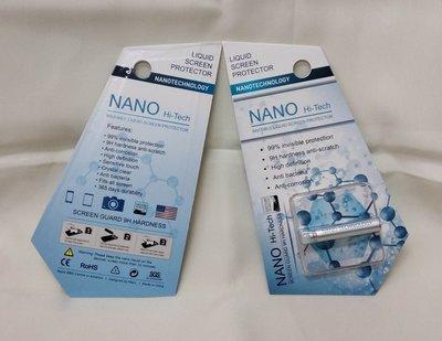 NANO Liquid Screen Protector 納米液體塗層保護膜 (100% new)