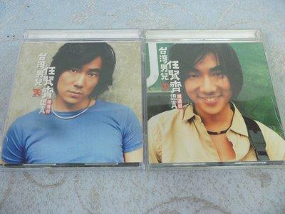 【金玉閣A-6】CD~任賢齊《認真精選集》2CD