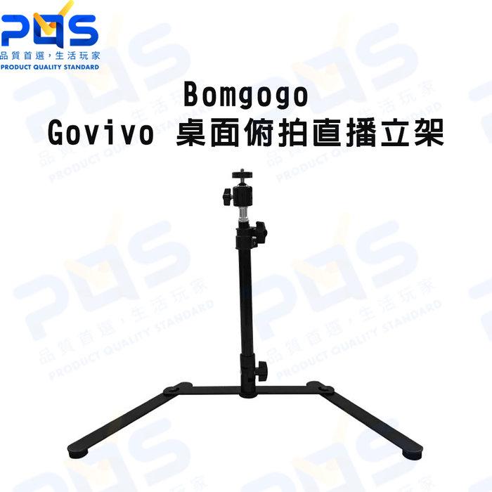 Bomgogo Govivo 桌面俯拍直播立架 相機腳架 支撐架 燈架 直播 錄影 補光燈架 台南PQS