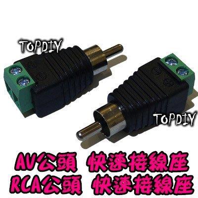 【TopDIY】AV-01 RCA公 AV公 快速接頭 快速接線頭 快接線子 免焊接頭 接線端子 公 快接頭