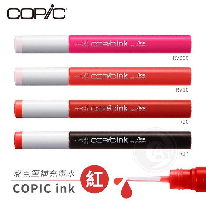 『ART小舖』Copic日本 麥克筆專用 補充墨水 358色 新包裝 12ml 紅色系 單支